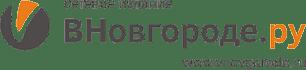 ВНовгороде